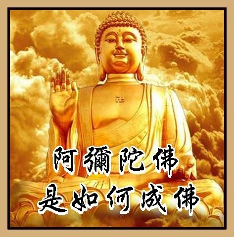 阿彌陀佛是如何成佛
