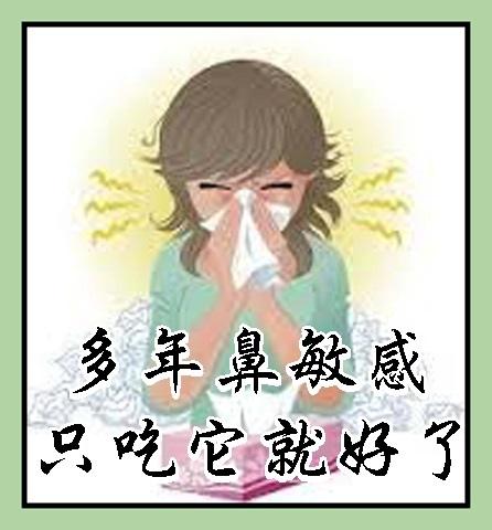 多年鼻敏感吃苦瓜治癒了