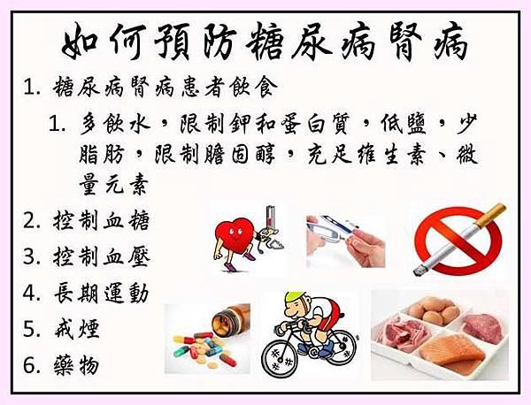 如何預防糖尿病腎病