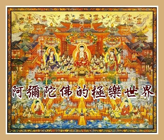 阿彌陀佛的極樂世界