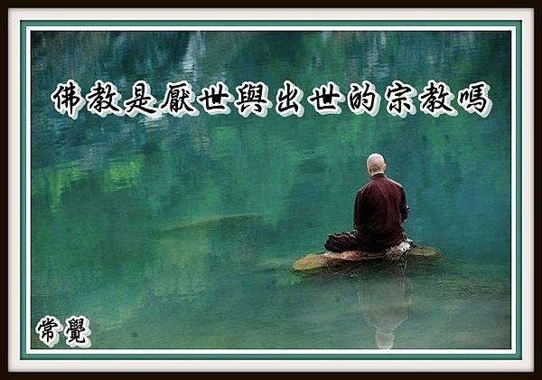 25佛教是厭世與出世的宗教嗎