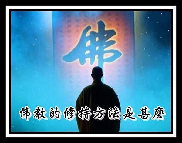 31佛教的修持方法是甚麼