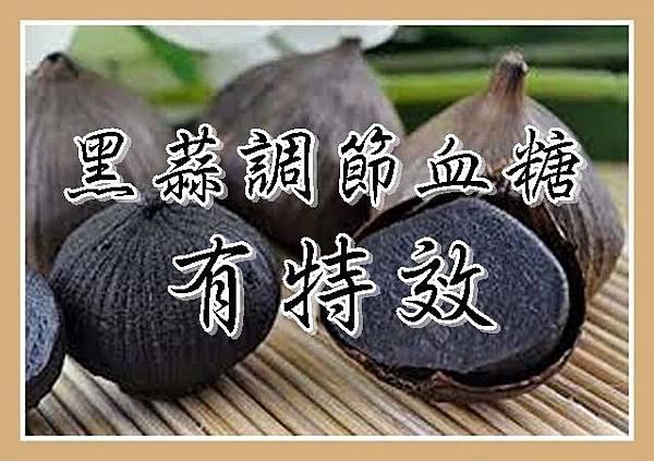 黑蒜調節血糖有特效