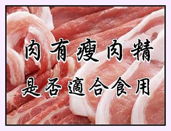 肉有瘦肉精是否適合食用