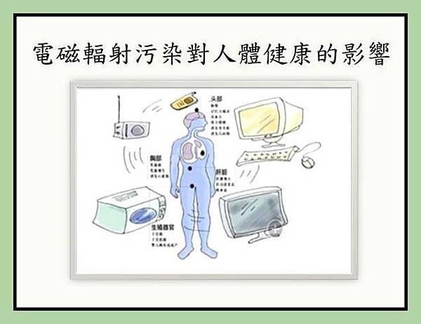 電磁輻射污染對人體健康的影響2 (2)