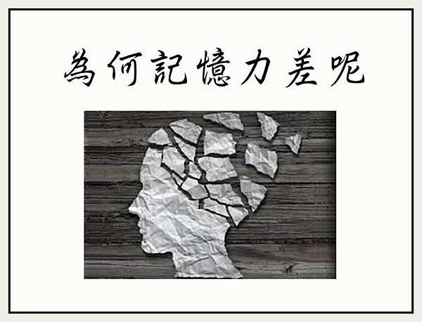 為何記憶力差呢2 (1)