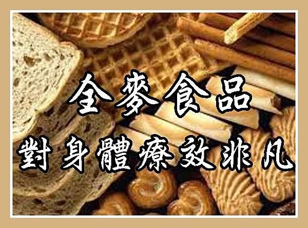 全麥食品對身體療效非凡 (1)