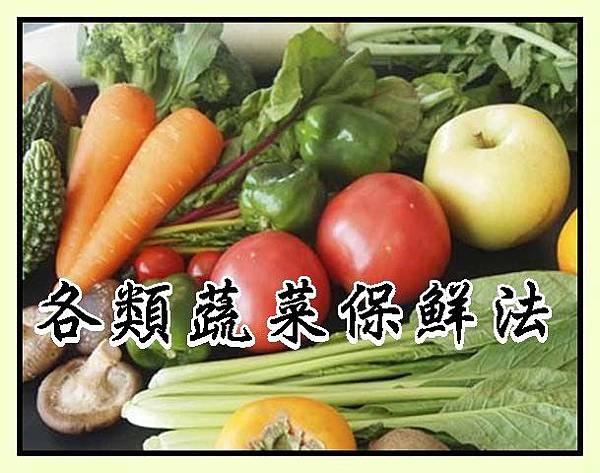 各類蔬菜保鮮法
