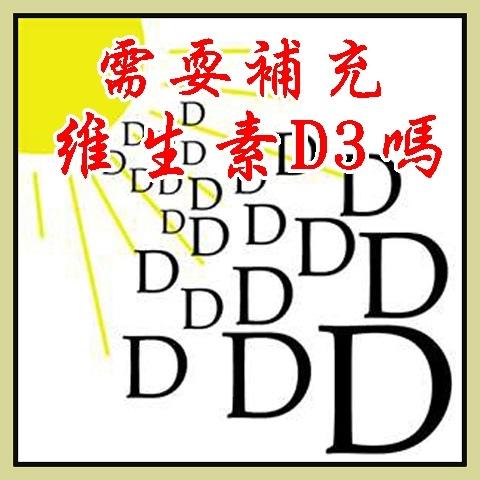 需耍補充維生素D3嗎