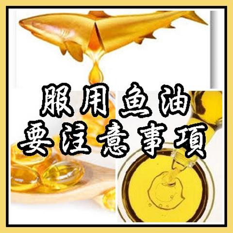 服用魚油要注意事項