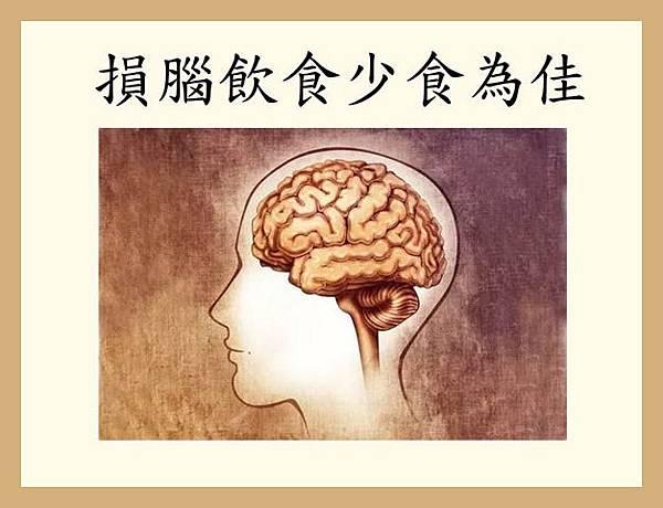 損腦飲食少食為佳