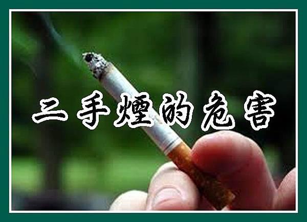 1 二手煙的危害