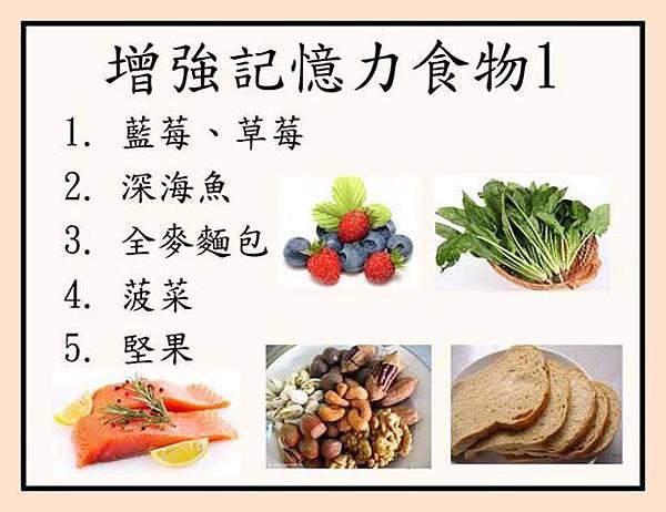 增強記憶力食物1