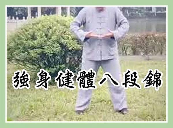 強身健體八段錦
