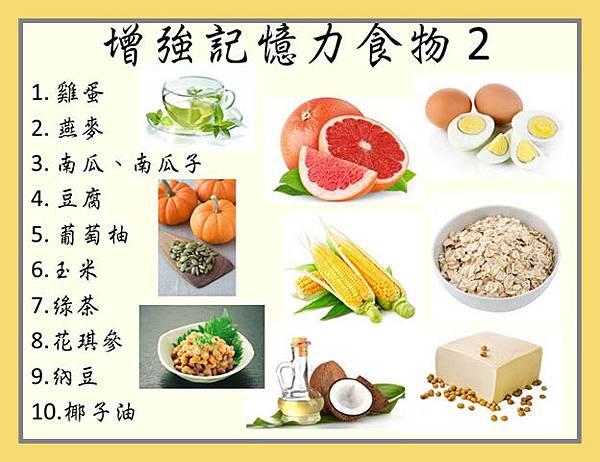 增強記憶力食物 2