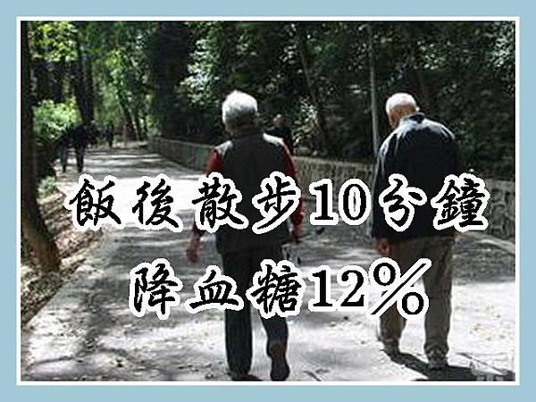 餐後散步10分鐘降血糖12%
