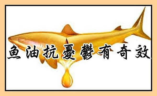 魚油抗憂鬱有奇效