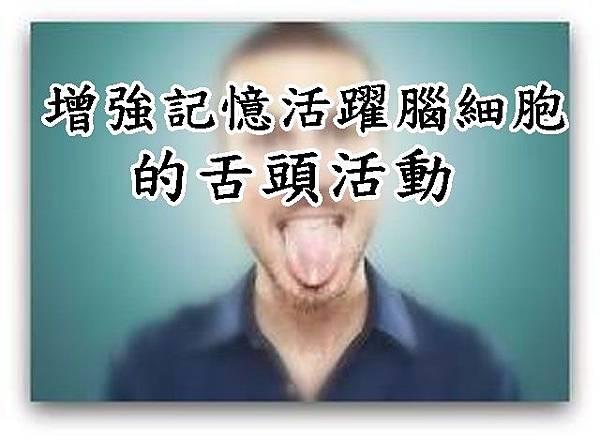 的舌頭活動