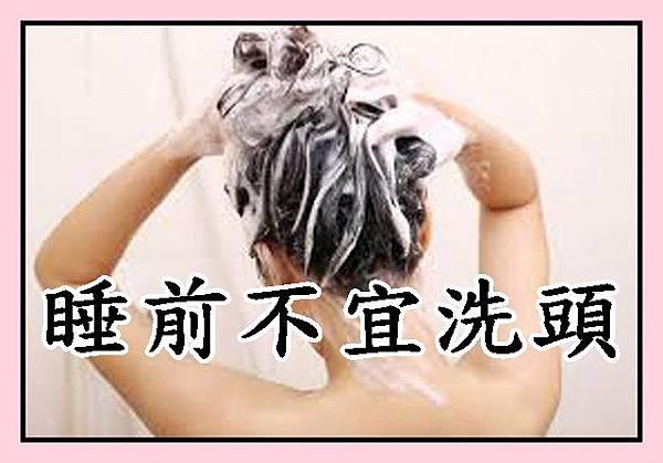 睡前不宜洗頭