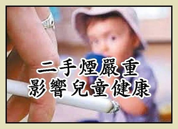 3二手煙嚴重影響兒童健康