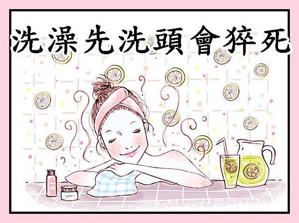 洗澡先洗頭會猝死