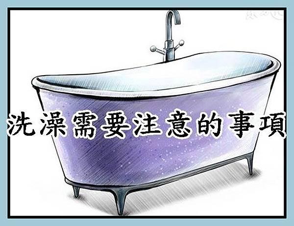 洗澡需要注意的事項
