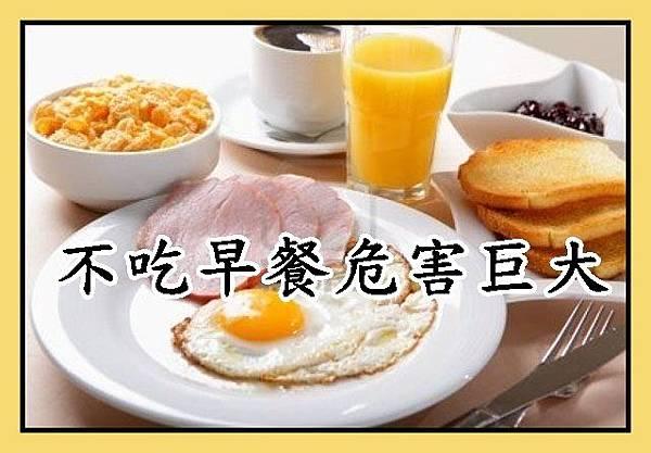 不吃早餐危害巨大
