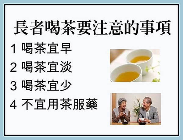 長者喝茶要注意的事項 (2)
