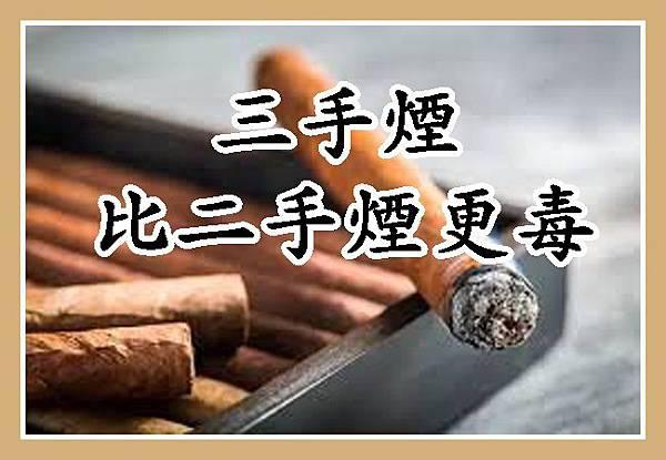 6 研究証實三手煙比二手煙更毒