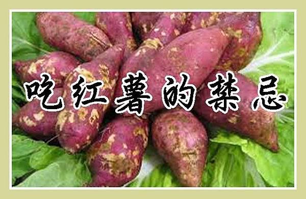 吃紅薯的禁忌