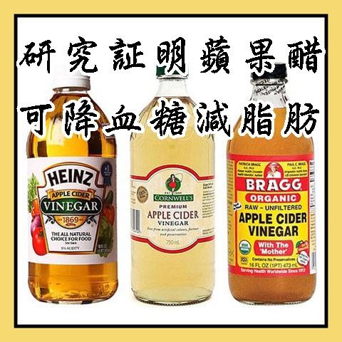 研究証明蘋果醋可降血糖減脂肪