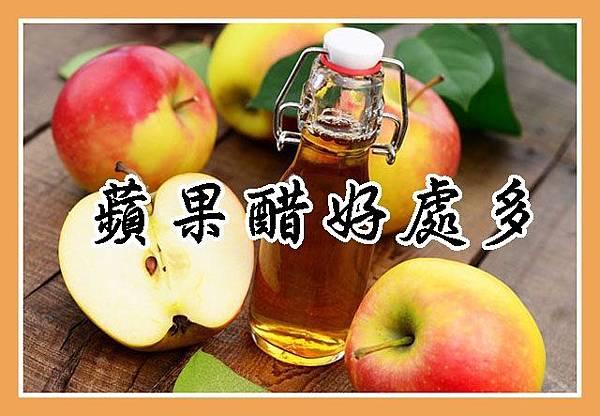 蘋果醋好處多