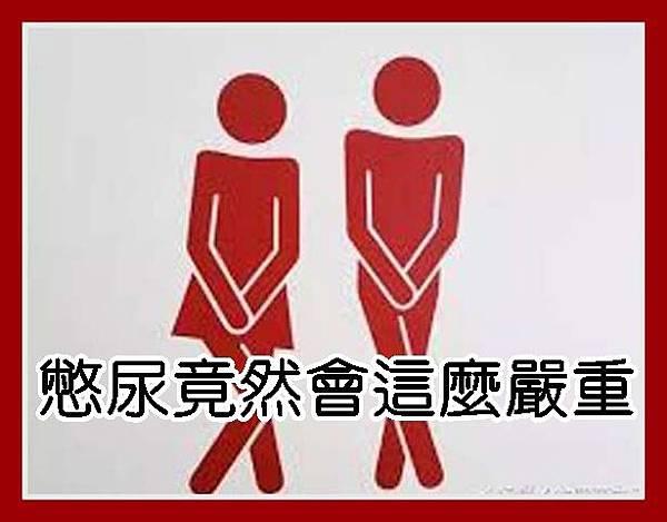 憋尿竟然會這麼嚴重