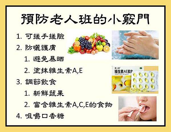 預防老人班的小竅2 (2)