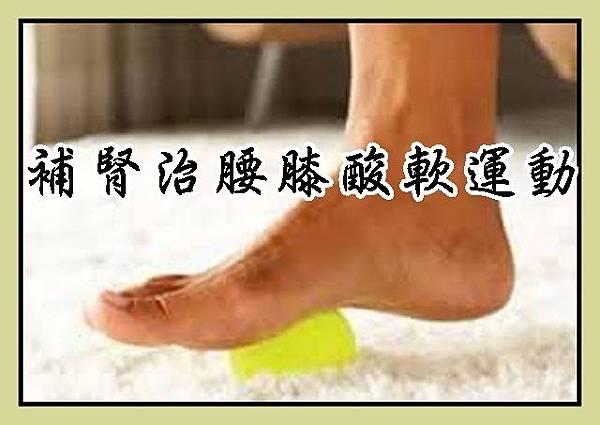 簡單運動補腎治腰膝酸軟