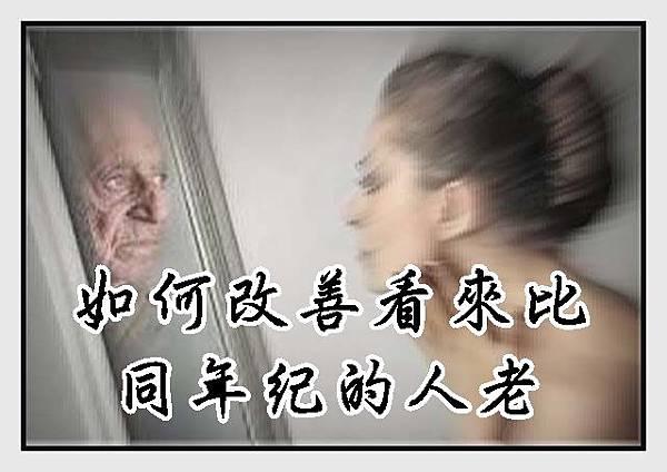 如何改善看來比同年紀的人老