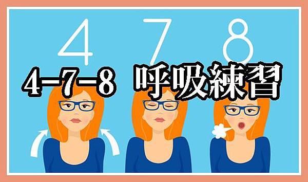 4-7-8 呼吸練習