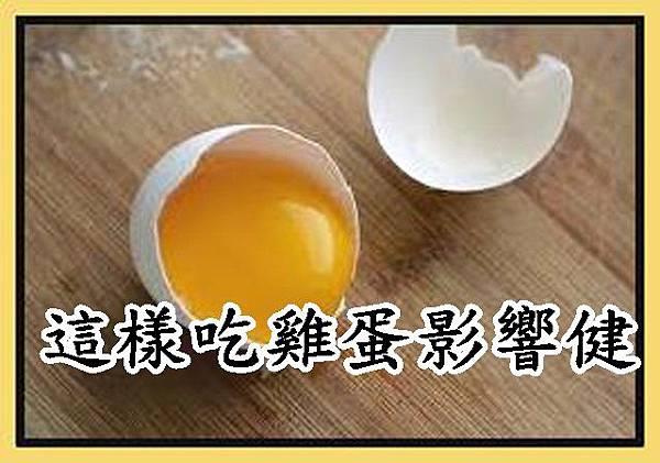 這樣吃雞蛋影響健