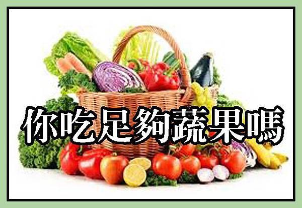 你吃足夠蔬果嗎?