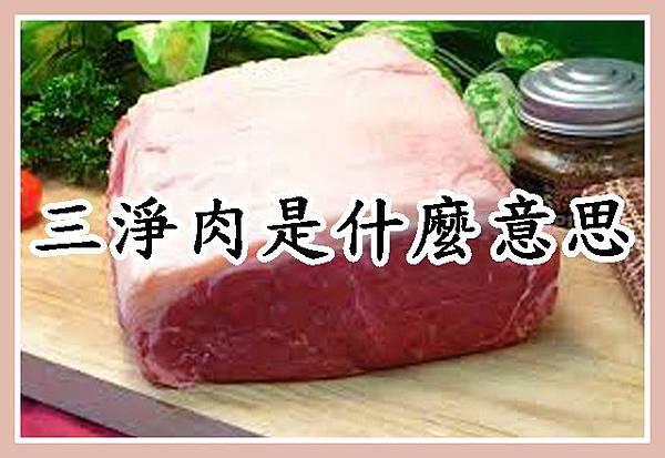 三淨肉是什麼意思