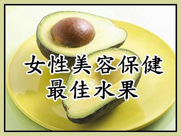 女性美容保健最佳水果