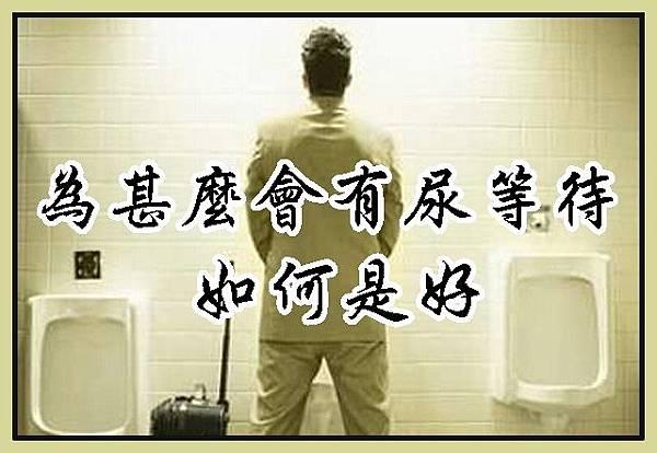 男性引起尿等待的原因