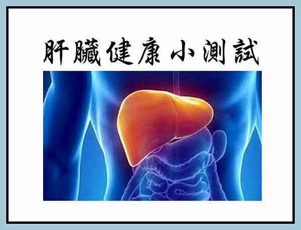 肝臟健康小測試1 (1)