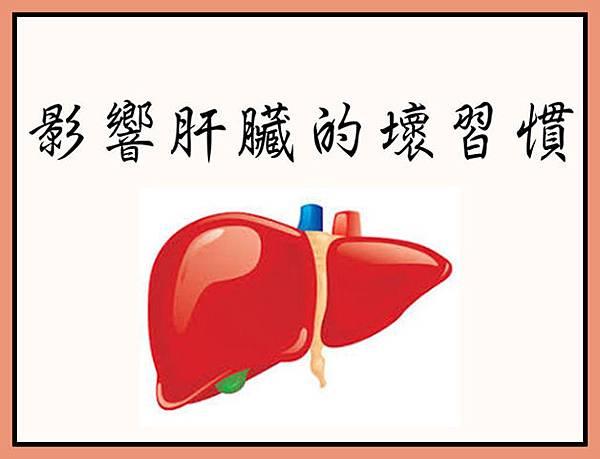 影響肝臟的壞習慣1