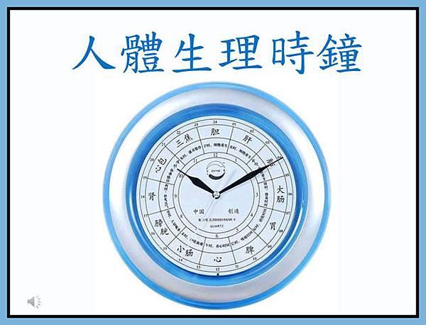 甚麼是生理時鐘?1