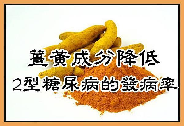 薑黃成分降低2型糖尿病的發病率