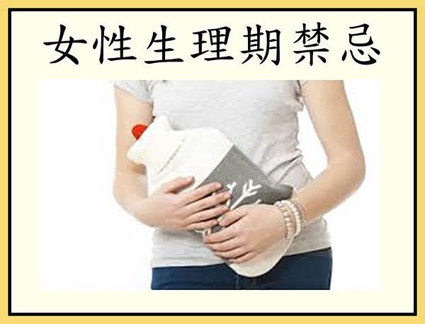 女性生理期禁忌1