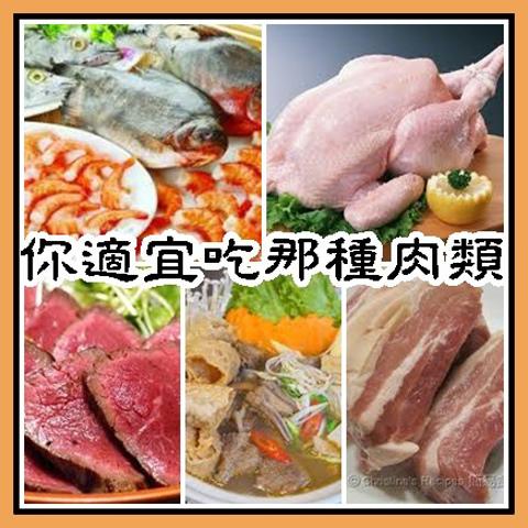 你適宜吃那種肉類
