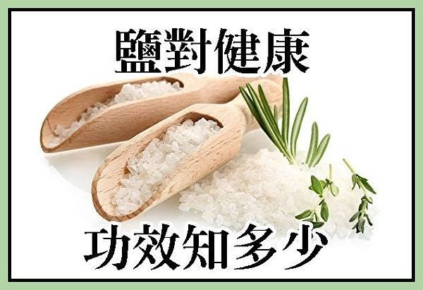 鹽對健康的功效知多少