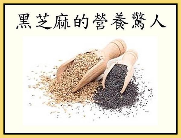 黑芝麻的營養驚人2 (2)